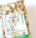横浜中華街 沙薑片(しょうがのスライス)、100g、薬膳、漢方、お菓子、料理の香辛料として用います♪