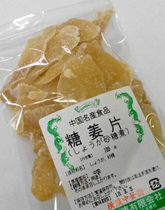 横浜中華街 中華菓子 糖姜片(しょうが砂糖煮)、...の商品画像