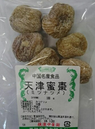 横浜中華街 天津蜜棗(みつなつめ)、100g、中華菓子、そのままお召し上がりください、広東料理のスープ材料♪