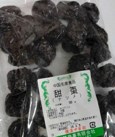 横浜中華街 甜棗(みつなつめ)、500g、中華菓子、そのままお召し上がりください♪