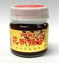 横浜中華街 YOUKI ユウキ 花椒辣醤 60g、日本国産、小サイズ、家庭用最適、いつもの料理にちょ