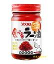 ショッピング食べるラー油 横浜中華街 YOUKI ユウキ 食べるラー油 90g 、一度食べたらやみつきになる具だくさんのラー油です♪