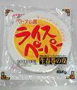 横浜中華街 ユウキ食品 ライスペーパー<生春巻の皮>、M盤タイプの直径22cm(454g