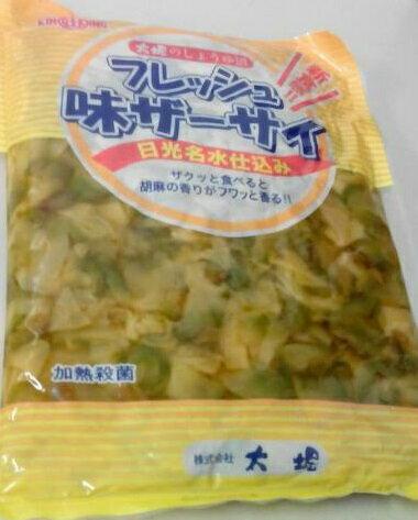業務用 太堀のしょうゆ漬け!フレッシュ味ザーサイ 1000g 日光名水仕込み!新食感!!