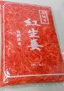 業務用 紅生姜(しょうが酢漬け)梅酢使用 千切り(刻み)内容総量:1.5キロ(固形1キロ)!!