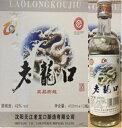 横浜中華街 老龍口(ろうろんこう)瓶 450ml(1本)42度!中国白酒、瀋陽の銘酒♪