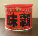 中華料理に必須の調味料横浜中華街 高級中華スープの素「味覇<ウェイパァー>」500g
