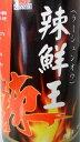 業務用 三明 辣鮮王(ラーシェンオウ)タレ 450g、辛みと旨みがぎっしり詰まった爽快感のある調味料♪
