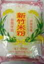 横浜中華街 台湾名産 味一番 新竹米粉 ビーフン 300g ...