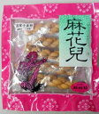 横浜中華街 中華菓子 麻花兒(マファール)5本入り