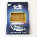 白鮭 低温スモーク生仕立て 箱入冷凍便