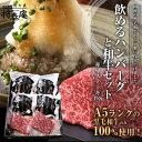 飲めるハンバーグ 4個入り 赤身ステーキ 180g×2 【ギフト】【お中元】【のし対応】【スマステ】