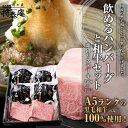 飲めるハンバーグ 4個入り 霜降りステーキ 150g×2セット 【ギフト】【お中元】【のし対応】【ス