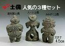 ミニ土偶人気の3種セット【送料込】【送料無料】