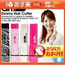 「あす楽対応商品」「全身うぶ毛処理器」Downy Hair Cutter any(エニィ) セット+さらに選べるおまけ付【HLS_DU】