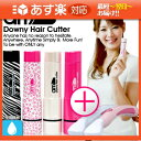 「あす楽対応商品」「全身うぶ毛処理器」Downy Hair Cutter any(エニィ)+ラヴィア iラインシェーバー セット+さらにおまけ付【HLS_DU】
