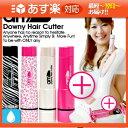 「あす楽対応商品」「全身うぶ毛処理器」Downy Hair Cutter any(エニィ)+ラヴィア フローラ(Flora)x交換用ヒート線カートリッジ付き(計2個 ※本体装着分を含む) セット【HLS_DU】