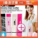 「あす楽対応商品」「全身うぶ毛処理器」Downy Hair Cutter any(エニィ)+V-Zone Heat Cutter any 2WayTYPE(バイブ付き) セット+さらにおまけ付【HLS_DU】