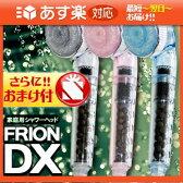 「あす楽対応商品」「家庭用シャワーヘッド」JSK フリオンDX(フリオンデラックス)+さらに選べるおまけ付【smtb-s】【HLS_DU】