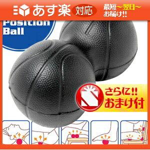 ストレッチ パワーポジションボール