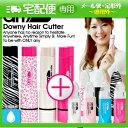 「全身うぶ毛処理器」Downy Hair Cutter any(エニィ)+V-Zone Heat Cutter any Stylish(アジャスターコーム付き) セット+さらにおまけ付