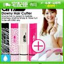 「全身うぶ毛処理器」Downy Hair Cutter any(エニィ)+ラヴィア iラインシェーバー セット+さらにおまけ付