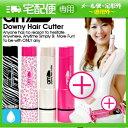 「全身うぶ毛処理器」Downy Hair Cutter any(エニィ)+ラヴィア フローラ(Flora)x交換用ヒート線カートリッジ付き(計2個 ※本体装着分を含む) セット【smtb-s】