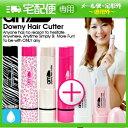 「全身うぶ毛処理器」Downy Hair Cutter any(エニィ)+V-Zone Heat Cutter any 2WayTYPE(バイブ付き) セット+さらにおまけ付