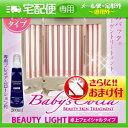 「自宅で光のパック」「ベビーズコラ」ベビーズコラ ビューティーライト(Baby's Colla Beauty Light) 卓上フェイシャルタイプ(プレミアムローション(200ml)付属)+さらにおまけ付【smtb-s】