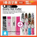 「あす楽対応商品」「全身うぶ毛処理器」Downy Hair Cutter any(エニィ)+V-Zone Heat Cutter any Stylish(アジャスターコーム付き) セット+さらにおまけ付【HLS_DU】