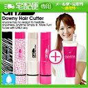 「全身うぶ毛処理器」Downy Hair Cutter any(エニィ)+「医薬部外品」薬用ヴァージン&ピンク(Vergin&Pink)30g セット