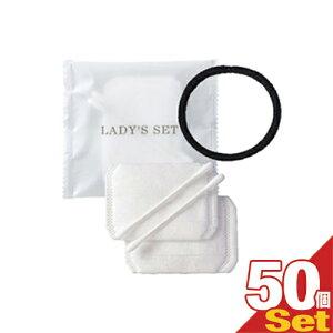 「業務用」「使い捨て」「個包装」ホテルアメニティ レディースセット/ レディスセット(LADY'S SET) x 50個セット