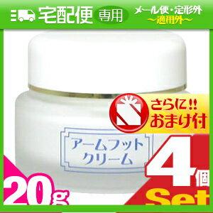「薬用デオドラントクリーム」アームフットクリーム(Arm Foot Cream) 20g x4個+さらに選べるおまけ付