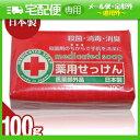 「薬用石けん・固形石鹸」医薬部外品 薬用殺菌石けん(100g)
