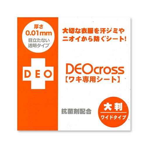「あす楽対応商品」「ワキ専用シート」デオクロス...の紹介画像2