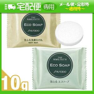 「ホテルアメニティ」「ボディ用石鹸」「個包装」業務用 泡ふる エコソープ(ECO SOAP) 10g+泡ふる エコソープ(ECO SOAP) 洗顔石けん 10g