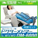 「家庭用エアマッサージ器」「代金引換手数料無料」ドクターメドマー(Dr.MEDOMER) DM-6000 両脚セット 【smtb-s】