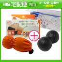 「全身ストレッチ用品」健富(KENTO) 湯ラックスボール (YULAX BALL)+パワーポジションボール(Power Position ...