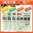 「あす楽対応商品」「ダイエットラーメン」日本の自然感麺 x1袋 (4つの味から選択可能!)