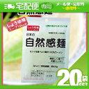 「人気のしょうゆ味!」「ダイエットラーメン」日本の自然感麺 しょうゆ味 x20袋【smtb-s】