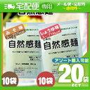 「ダントツ人気セット!」「ダイエットラーメン」日本の自然感麺 しょうゆ味(10袋)xみそ味(10袋)...