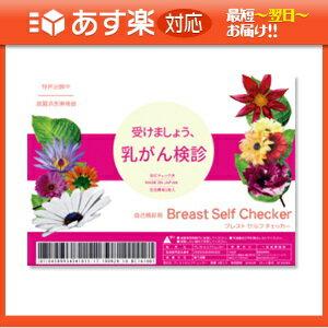 「あす楽対応商品」「乳がん自己検診用グローブ(乳がん検診グローブ)」ブレストセルフチェッカー (Breast Self Checker)
