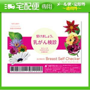 「乳がん自己検診用グローブ(乳がん検診グローブ)」ブレストセルフチェッカー (Breast Self Checker)