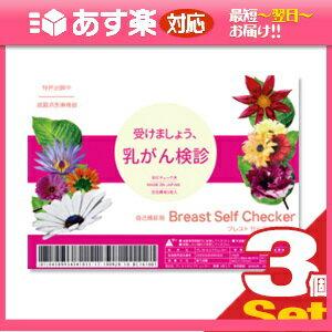 「あす楽発送 ポスト投函!」「送料無料」「乳がん自己検診用グローブ(乳がん検診グローブ)」ブレストセルフチェッカー (Breast Self Checker)x3個セット 【ネコポス】【smtb-s】