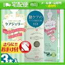 ◆「膣洗浄器」デリケートゾーン用 ケアジェリー Clear(1.7g) 3本入りx膣ケアのおすすめBOOK付き+さらに選べるおまけ付 ※完全包装でお届け致します。