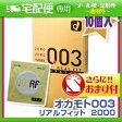 ◆「男性向け避妊用コンドーム」オカモト 003(ゼロゼロスリー)リアルフィット10個入り「C0181」+さらに選べるおまけ付 ※完全包装でお届け致します。
