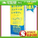 ◆「男性向け避妊用コンドーム」インスパイラルS(SPIRAL CONDOM) 6個入り+さらに選べるおまけ付 ※完全包装でお届け致します。
