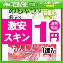 ◆「1円コンドーム」「お一人様1個限定・同梱不可」有名国産メーカー12個入りスキン 1箱1円(2種類から1箱選択) ※完全包装でお届け致します。