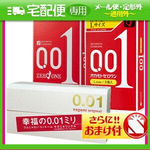◆「男性向け避妊用コンドーム」...