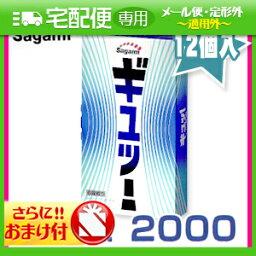 ◆「「斬新な6段絞り加工」「男性向け避妊用コンドーム」相模ゴム工業 ギュッ2000 (ギュッ2000) (12個入り)「C0209」+さらに選べるおまけ付き ※完全包装でお届け致します。